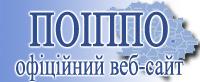 http://rbdut.ucoz.ua/_tbkp/poippo2.jpg